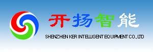 深圳市开扬智能设备有限公司