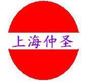 上海仲圣机电设备公司
