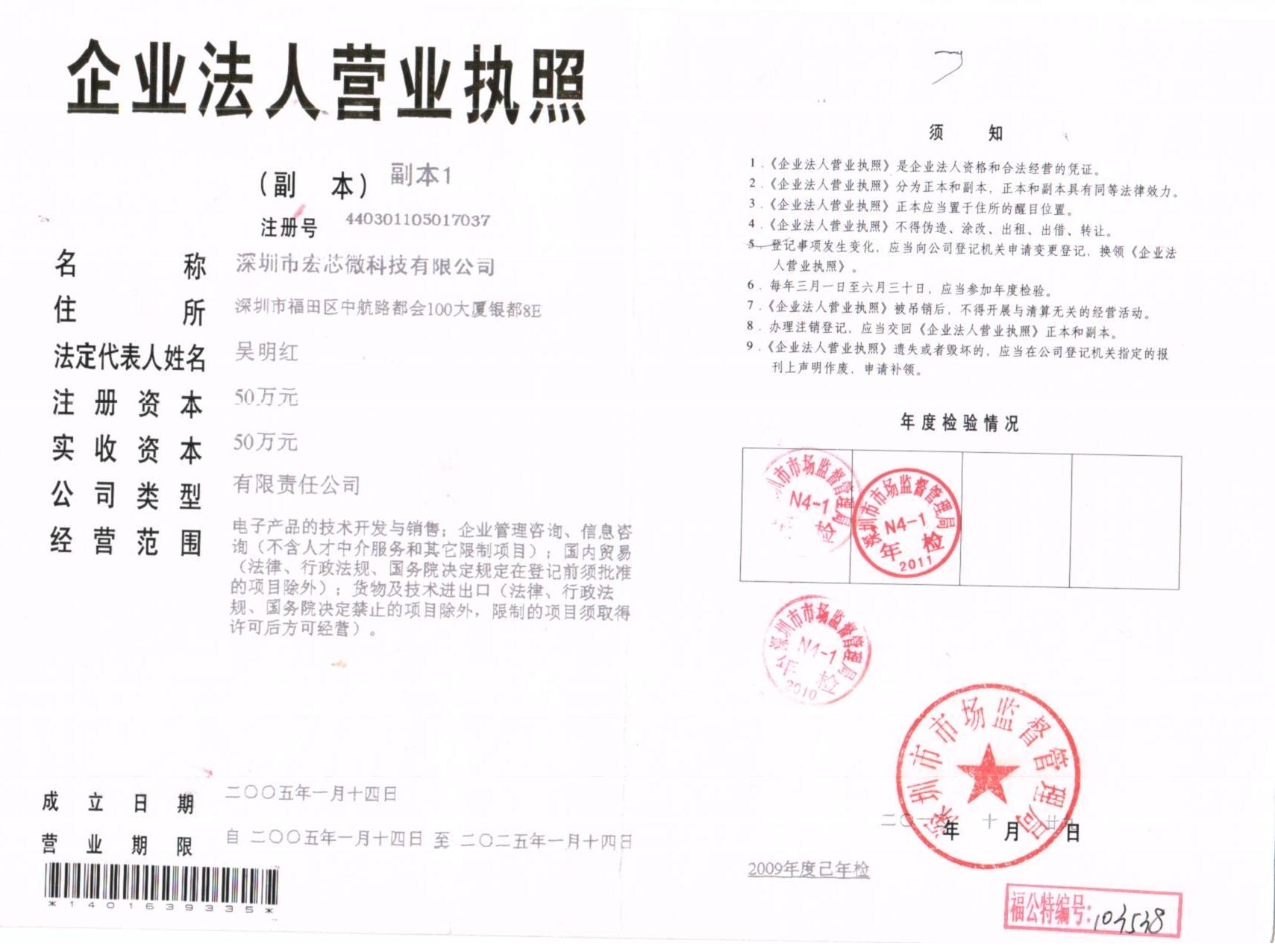 深圳市宏芯微科技有限公司