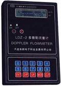 LDZ-2超声波多普勒流量计(手持式)