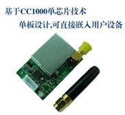 FC-201SP微功率无线数传模块