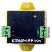 直流电压传感器