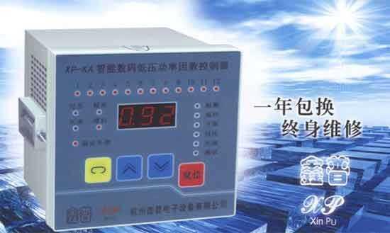 xp-ka智能数码控制器(正方形)