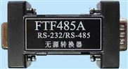 RS-232/RS-485无源转换器