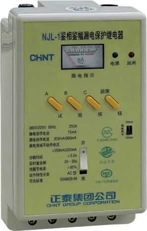 njl-1系列鉴相鉴幅漏电保护继电器