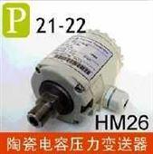陶瓷电容压力传感器