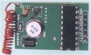 无线发射模块(带编码芯片)