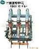 FZN21-12型系列交流高压负荷开关-熔断器组合电器
