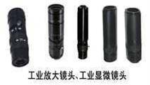 VS工业放大镜头、工业显微镜头、工业镜头、工业近摄镜头
