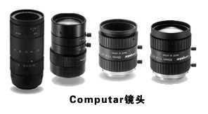 日本Computar镜头、工业镜头,精工镜头,显微镜头,工业放大镜头,工业自动化