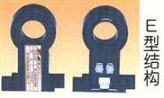 霍尔效应电量传感器(E型结构)