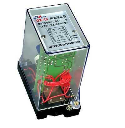 dx-10信号及闪光继电器