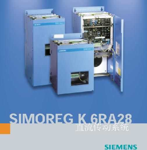 6ra28-6d- siemens simoreg k 6ra28系列调速器
