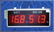 大屏幕可调温湿度显示仪