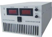10kW可调稳压恒流电源