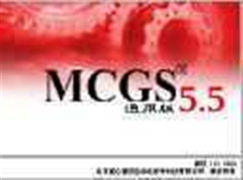 MCGS 5.5全中文工控组态软件