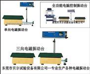 振动试验机,机械振动台,电动振动台,磁力振动台,单双向电磁振动台