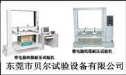 纸箱耐压试验机,纸箱抗压试验机,纸箱耐压强度试验机,纸箱抗压强度试验机