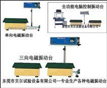 电磁振动台,振动台,机械振动台,振动试验机,磁力振动台,电动振动台,三向振动台