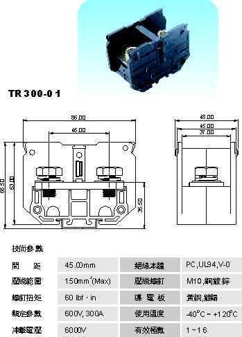 tr300-01导轨式接线端子