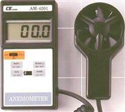 AM4201数字式风速计/风速表/风速仪/风速测量仪