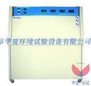 紫外光耐气候试验箱/紫外老化试验箱/紫外试验箱/紫外箱