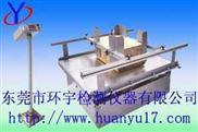 振动台;模拟运输振动台;模拟汽车颠簸振动台;模拟振动台;模拟汽车运输振动台