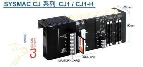 欧姆龙cj1/cj1m系列plc