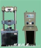 QJWE液压液晶显示压力试验机