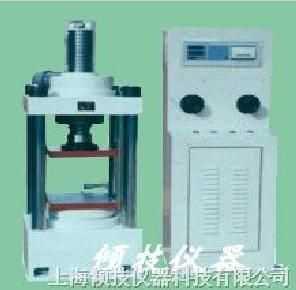 上海液压机、压力试验机