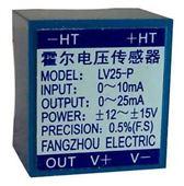 LV系列霍尔电压传感器