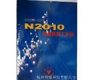 N2010色谱工作站-说明书