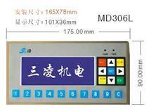 三凌MD306文本显示器