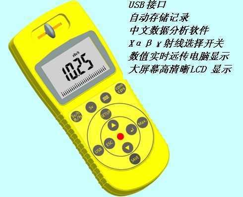 Xαβγ射线检测仪