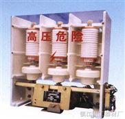 JCZ5真空接触器 ZN28真空断路器 GN30隔离开关
