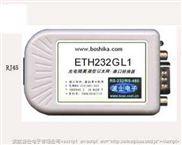 光电隔离微型以太网/串口转换器232/485/422