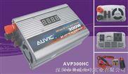 AVP300HC300W数显车载逆变器