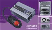 AVP150HB150W车载逆变器