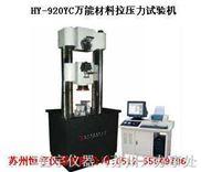 HY-920YC液压万能材料试验机
