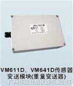 直流电压变送器模块/重量变送器