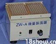 (ZW-A)微量振荡器