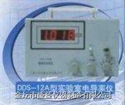(DDS-12A型)实验室电导率仪