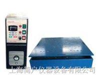 简户低频振动试验机/高频振动试验台
