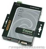Cayee串口通讯服务器