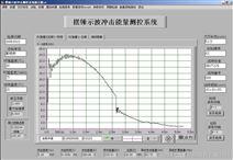 摆锤试验机仪器化能量测控系统