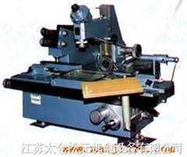 微机型万能工具显微镜