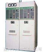 XGN15-12六氟化硫高压环网柜