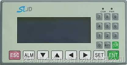 三凌文本显示器