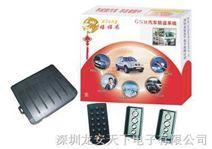 GSM网络远程语音控制汽车防盗报警系统经济型