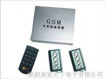 GSM网络远程语音控制汽车防盗报警系统抗干扰型